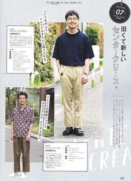 otsu_kazushige060606.jpg