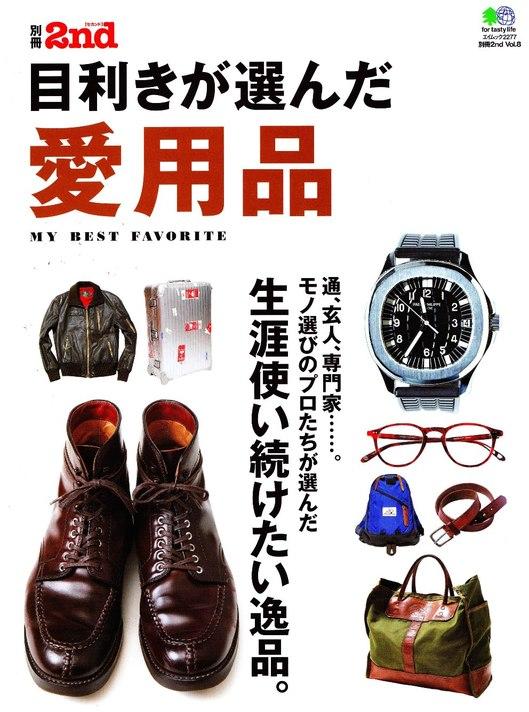 2ndex_aiyo_01.jpg