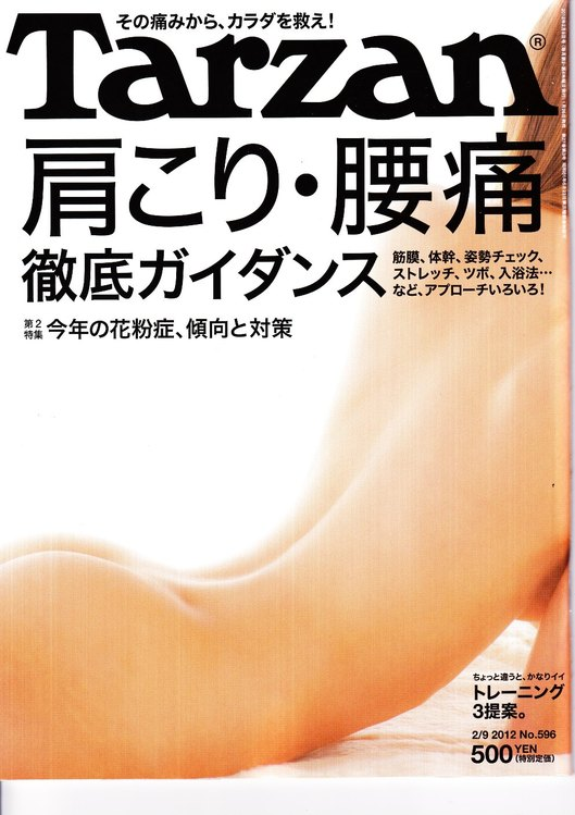 tarzan201202_01.jpg