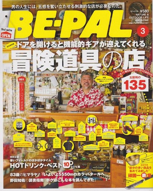 bepal201203_01.jpg