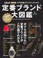 別冊2nd(セカンド)No.10 「定番ブランド大図鑑」に掲載されました