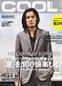 COOL TRANS(クールトランス) 2012年8月号に掲載されました。
