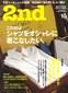 2nd(セカンド)2012年10月号に掲載されました