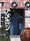 mono magazine(モノ・マガジン)2014年10-2号に掲載されました