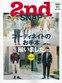 2nd SNAP(セカンドスナップ) #7に掲載されました。