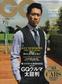 GQ JAPAN(ジーキュージャパン) 2015年7月号に掲載されました