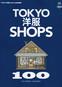 TOKYO 洋服 SHOPS 100(トウキョウヨウフクショップ100)2015年10月号に掲載されました