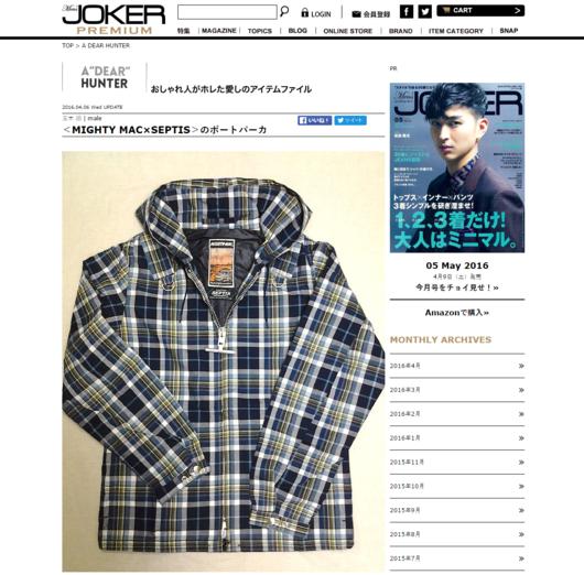 screencapture-mensjoker-jp-dearhunter-1460197530297 - コピー.png
