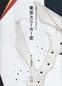 立東舎 「東京スニーカー史」に掲載されました