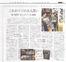 「日本経済新聞」に掲載されました