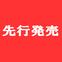 【自社サイト限定 先行発売】