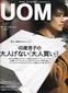 「UOMO 1月号」に掲載されました