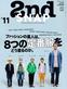 今月の2nd! -増刊号 2nd snap #11-