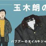FACY / 玉木朗の「名品は巡る」~vol.1 バブアーのオイルドジャケット~
