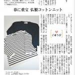 掲載情報 /「4/13 夕刊 読売新聞 ~いま風~」