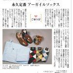 掲載情報 /「6/8 夕刊 読売新聞 ~いま風~」