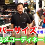 [YOUTUBE] / オーバーサイズの着こなし術 / オススメコーディネート4選!