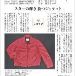 掲載情報 /「8/31 夕刊 読売新聞 ~いま風~」