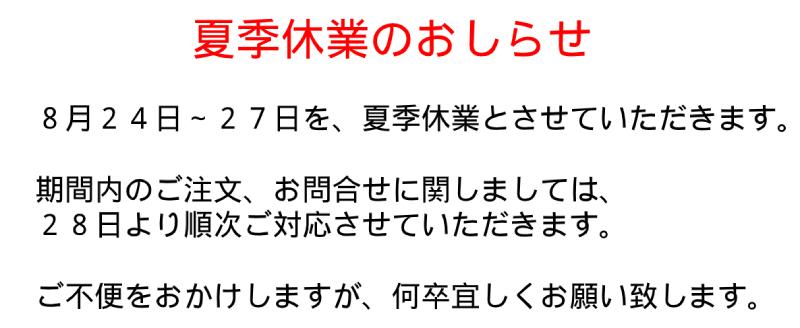 [夏季休業のお知らせ]