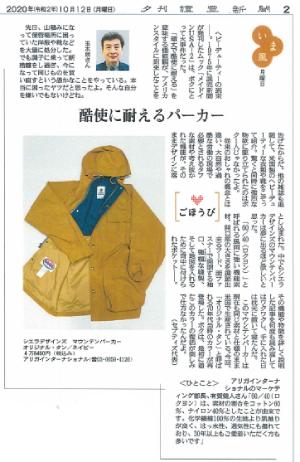 掲載情報 /「10/12 夕刊 読売新聞 ~いま風~」