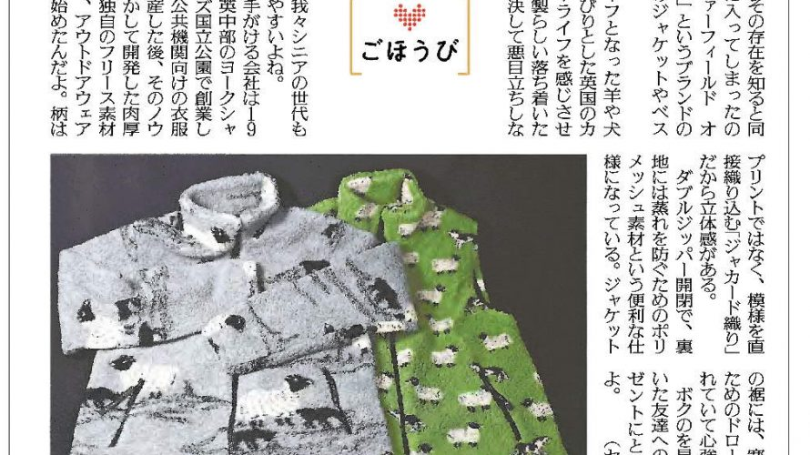 掲載情報 /「12/14 夕刊 読売新聞 ~いま風~」
