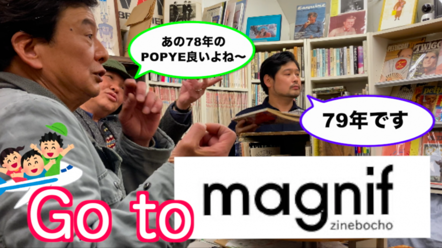YOUTUBE/【突撃】伝説のマガジンショップでお宝探し!withいであつし