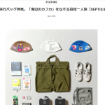 掲載情報 / FACY ~アパレル業界人の旅行バッグ拝見~