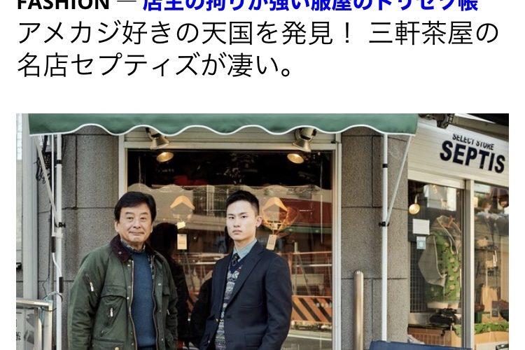 [掲載情報] FORZA STYLE ~アメカジ好きの天国を発見! 三軒茶屋の名店セプティズが凄い~