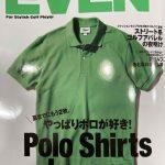 [掲載情報] EVEN 7月号「やっぱりポロが好き!」