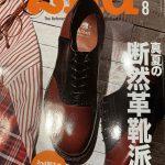 [掲載情報] 2nd 8月号「真夏の断然革靴派」~レジェンドに会える個店~