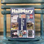 [掲載情報] Hail Mary Magazine 7月号 ~達人に学ぶアメカジの極意~