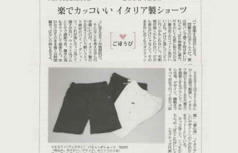 [掲載情報] 6月28日 読売新聞  夕刊 ~いま風~