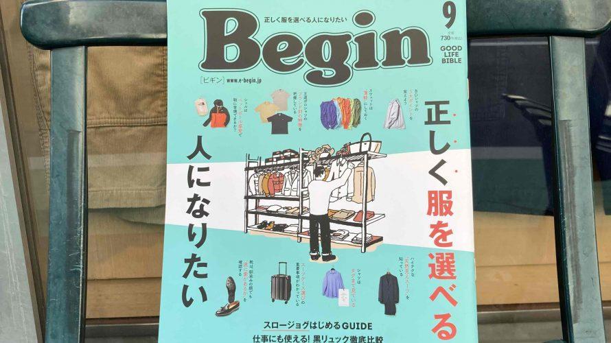 [掲載情報] BEGIN 9月号 ~正しく服を選べる人になりたい~