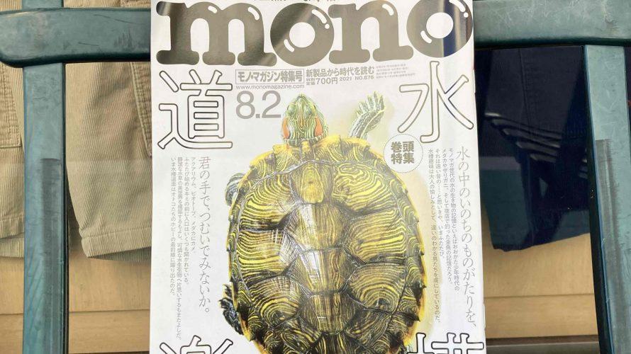 [掲載情報] モノマガジン 8/2 特集号