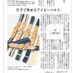 [掲載情報] 8月2日 読売新聞  夕刊 ~いま風~