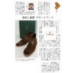 [掲載情報] 9月27日 読売新聞  夕刊 ~いま風~