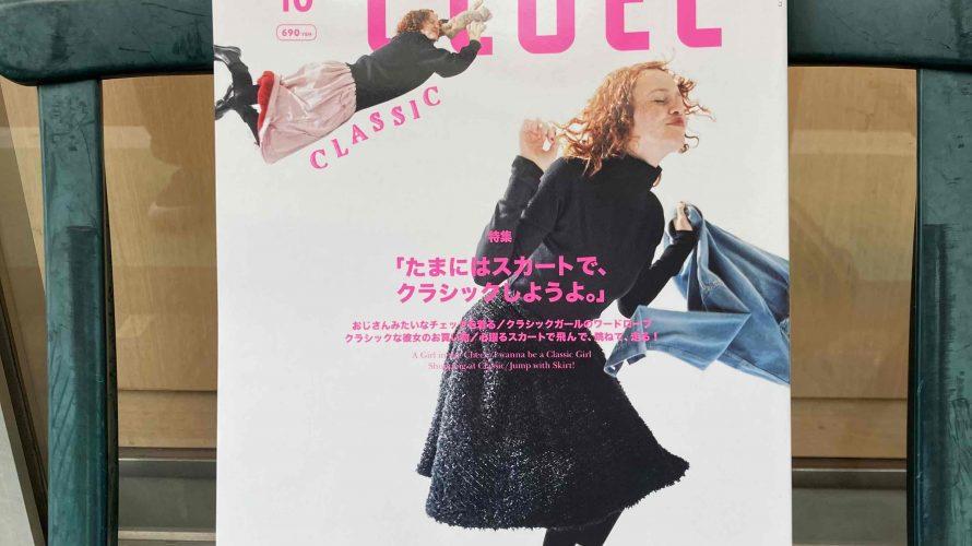 [掲載情報] CLUEL 10月号 ~たまにはスカートでクラッシックしようよ~