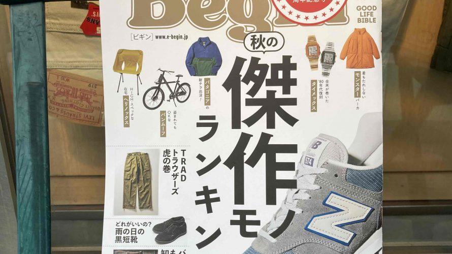 [掲載情報] Begin 11月号 ~秋の傑作モノ ランキング~