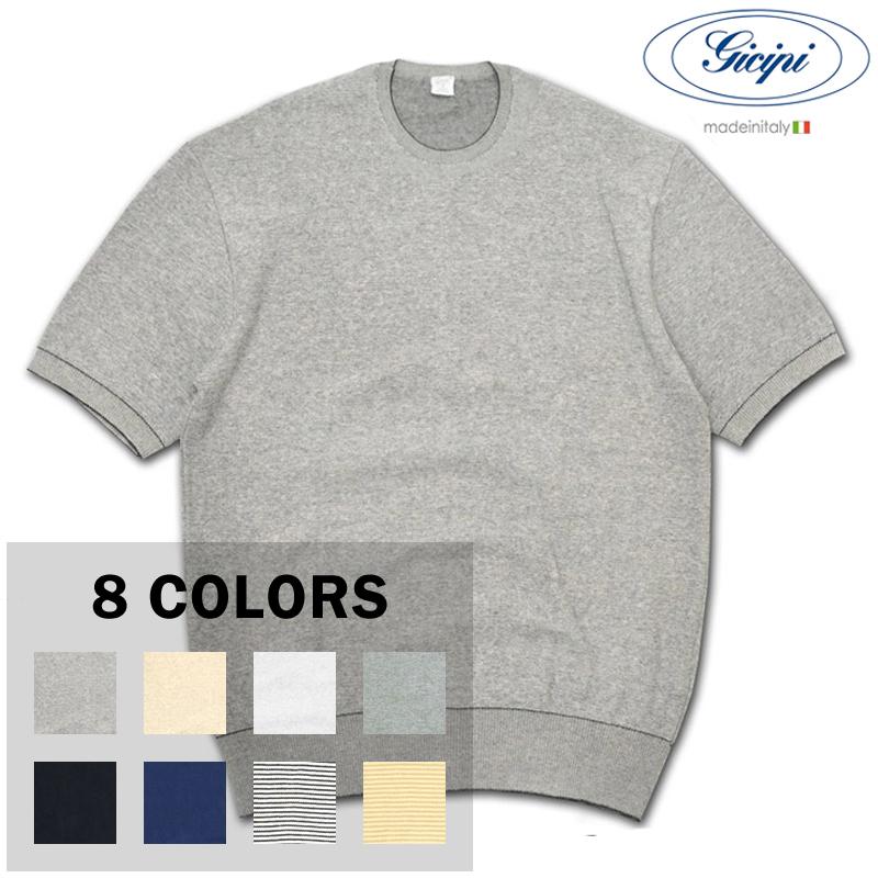<br>【8 COLORS】GICIPI(ジチピ) 【MADE ITALY】S/S CREW NECK NIDO DAPE SUMMER KNIT T-SHIRTS (イタリア製 クルーネック サマー ニット Tシャツ)